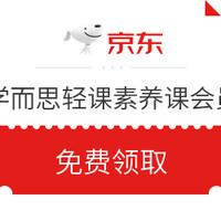 京东PLUS会员、优惠券码:学而思轻课素养课会员月卡