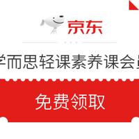 京東PLUS會員、優惠券碼 : 學而思輕課素養課會員月卡