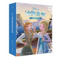 冰雪奇緣2 前傳 冰雪奇緣愛與魔法繪本故事(套裝共8冊)