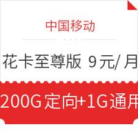 中國移動 花卡至尊版 9元/月 包200GB定向+1GB通用流量