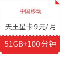中國移動 天王星卡 9元/月 11G通用+40G定向+100分鐘