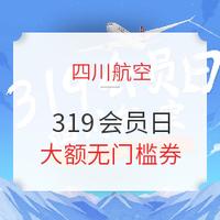 使用無門檻,先領券防身!四川航空319會員日