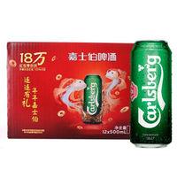 有券的上、京东PLUS会员:Carlsberg  嘉士伯  醇滑啤酒  500ml*12听  *2件