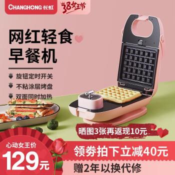 长虹(CHANGHONG)三明治机 家用早餐机轻食机华夫饼机电饼铛多功能双面加热吐司面包压烤机 粉色