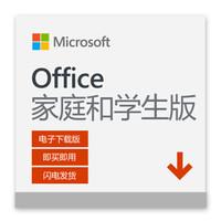 微軟 Office 家庭和學生版 2019 電子秘鑰版 | 正版授權 含Word/Excel/PPT 適用Windows 10 PC/Mac 非商用