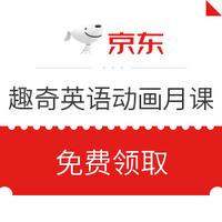 京東PLUS會員 : 趣奇英語動畫月課(2-9歲必學)