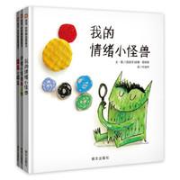 京东PLUS会员:《我的情绪小怪兽系列》(套装三册)
