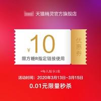 天貓精靈官方旗艦店滿79元-10元指定商品優惠券03/13-03/15