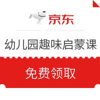 京东PLUS会员、优惠券码:幼儿园趣味启蒙课(总价值超过699元)