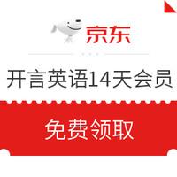 京东PLUS会员、优惠券码:开言英语14天会员体验