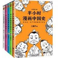 京东PLUS会员:《半小时漫画中国史系列》(套装共5册)