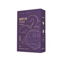 丁香醫生健康日歷2020