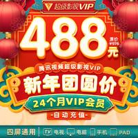 騰訊視頻超級影視vip24個月 云視聽極光TV會員雙年卡