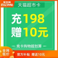 天貓超市卡充198贈10元(百億補貼專享)