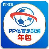 PP體育足球通會員年包—全端暢享19-20賽季