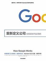 《重新定義公司:谷歌是如何運營的》Kindle版