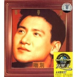 黑胶王张学友 CD 《吻别》