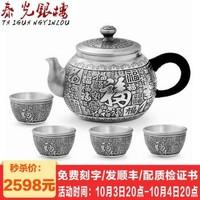 泰光銀樓 銀茶壺S999足銀茶具百福功夫泡茶銀器送長輩 1個茶壺 4個茶杯套裝總重307克