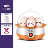 領銳 煮蛋器蒸蛋器自動斷電迷你家用蒸蛋羹煮雞蛋器早餐煮蛋機小型神器 橙色-單層