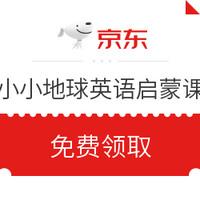 京东PLUS会员、优惠券码:小小地球50节英语启蒙课程(价值599元课程)