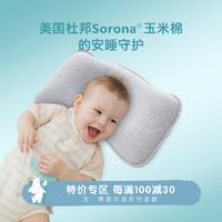 wellber 威爾貝魯 新生兒寶寶枕頭防偏頭定型枕