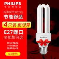 飛利浦U形2u節能燈泡e27螺口8W電燈管U型日光超亮