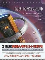 《消失的殖民星球》Kindle電子書