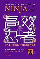《高效忍者:壓力小、效率高、不糟心的工作藝術》Kindle電子書