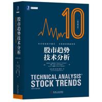 《股市趋势技术分析》(原书第10版)