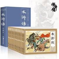 《连环画水浒传》盒装12册