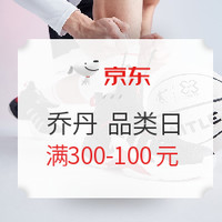 促销活动:京东 乔丹 运动品类日大促