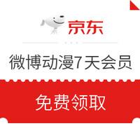 京东PLUS会员、优惠券码:微博动漫7天体验会员券