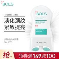 葆麗匙(BOLS)  六勝肽煙酰胺美頸霜 滾輪V型護頸霜緊致保濕滋潤