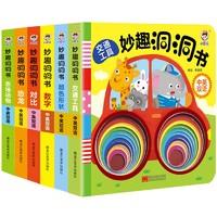 《妙趣洞洞書》中英雙語版 全6冊