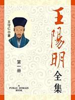 《王陽明全集(1)》Kindle電子書
