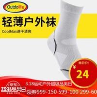 飛爽(OUTDOME)戶外襪Coolmax速干襪夏季薄款登山襪子180飛爽襪子 新款白灰色 M(39-42) *25件