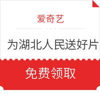 限湖北地区:爱奇艺 为湖北人民送好片