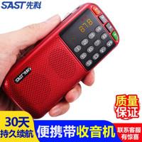 先科(SAST)N28調頻收音機 老人便攜式播放器MP3隨身聽小音響廣播臺半導體音樂老年人聽歌
