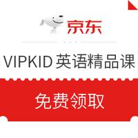 京东PLUS会员:VIPKID趣味英语精品课+绘本大礼包