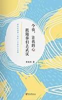 《今夜,讓我的心跟隨你們去武漢》(銘記抗病毒「戰疫」中的凡人英雄)Kindle電子書