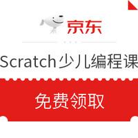 京东PLUS会员、优惠券码:核桃编程 美国名校Scratch少儿编程课