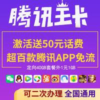 联通大王卡 月租19元 腾讯系APP专享40GB流量
