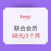 促銷活動 : Keep×優酷聯合會員促銷