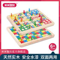 米米智玩 兒童益智大號二合一蛇棋飛行棋木制多功能棋游戲親子玩具 *2件