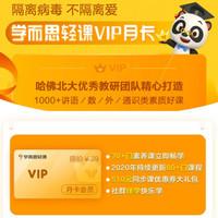 學而思輕課VIP月卡 限購1個