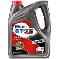 美孚(Mobil)美孚速霸1000 合成機油 15W-50 SN級 4L 汽車用品 *3件