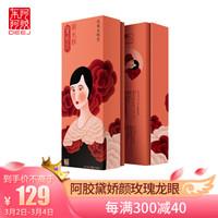 東阿阿膠 黛嬌顏固元糕200g 玫瑰龍眼型 即食阿膠 獨立包裝 *2件