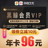 同程藝龍黑鯨會員VIP年卡含騰訊視頻vip會員12個月