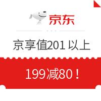 必領神券:京東生鮮  京享值201以上