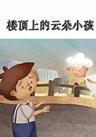 《樓頂上的云朵小孩》Kindle電子書